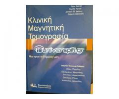 Πωλούνται ιατρικά βιβλία